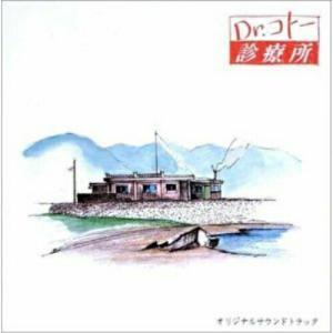 CD/オリジナル・サウンドトラック/『Dr.コトー診療所』