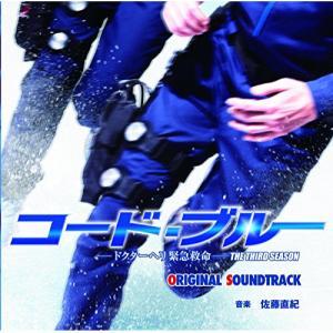CD/佐藤直紀/コード・ブルー ドクターヘリ緊急救命 3rd season オリジナルサウンドトラッ...
