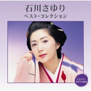 石川さゆり ベスト・コレクション 石川さゆり 発売日:2008年12月17日 種別:CD