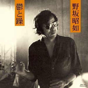 ★CD/野坂昭如/鬱と躁 (紙ジャケット)...