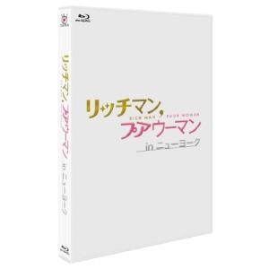 リッチマン,プアウーマン in ニューヨーク(Blu-ray) 国内TVドラマ 発売日:2013年7...
