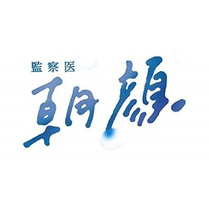 BD/国内TVドラマ/監察医 朝顔 Blu-ray BOX(Blu-ray) (本編ディスク3枚+特...