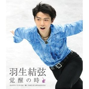 BD/スポーツ/羽生結弦 覚醒の時(Blu-r...の関連商品9