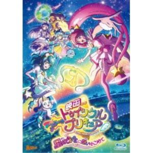 BD/キッズ/映画スター☆トゥインクルプリキュア 星のうたに想いをこめて(特装版)(Blu-ray)