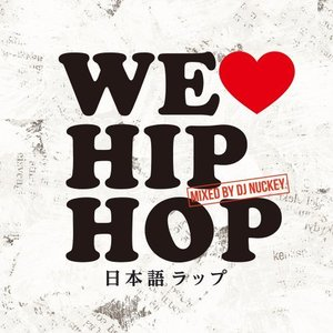 CD/DJ NUCKEY/WE LOVE JAPANESE HIP HOP Mixed by DJ ...