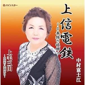 CD/中村富士江/上信電鉄〜0番線の故郷〜|surpriseweb