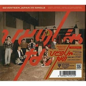 CD SEVENTEEN ひとりじゃない 初回限定盤A