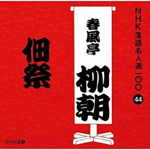 CD/春風亭柳朝(五代目)/佃祭 (解説付)