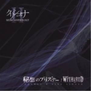 CD/クリシュナ/秘想のプリズナー/WITHERED