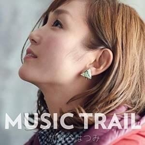MUSIC TRAIL 加賀谷はつみ 発売日:2019年2月6日 種別:CD