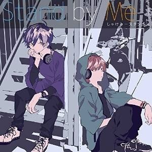 Stand by Me! しゃけみースタンガン 発売日:2016年11月2日 種別:CD