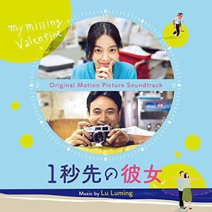 【取寄商品】CD/ルー・リューミン/オリジナル・サウンドトラック 1秒先の彼女