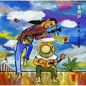 CD/平安隆 with 吉川忠英/音遊び 沖縄民謡ベスト・アコースティック・セレクション