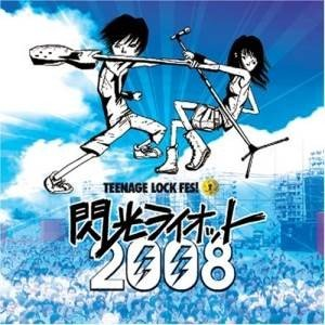 CD/オムニバス/閃光ライオット2008