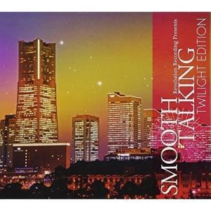 CD/オムニバス/SMOOTH TALKING TWILIGHT EDITION