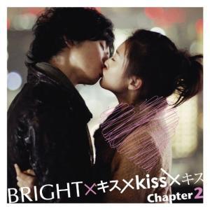 CD/BRIGHT/BRIGHT×キス×kiss×キス Chapter2 (CD+DVD(「キス×Kiss×キス Chapter2」全14話収録))