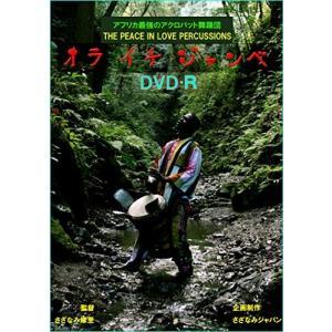 【大特価セール】 DVD/The Peace In Love Percussions/オラ イチ ジャンベ surpriseweb