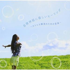 【大特価セール】 CD/RELAX WORLD/自律神経に優しいヒーリング 〜ストレス解消のための音楽〜|surpriseweb
