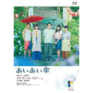 ▼BD/邦画/映画『あいあい傘』 豪華版(Blu-ray) (本編Blu-ray+特典DVD) (豪華版)|surpriseweb