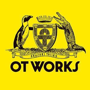 CD/岡崎体育/OT WORKS (通常盤)