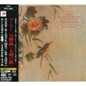 CD/レナード・バーンスタイン/マーラー:交響曲「大地の歌」 (ハイブリッドCD)