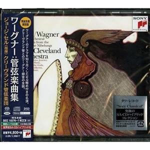 CD/ジョージ・セル/ワーグナー:管弦楽曲集 (ハイブリッドCD) (解説付/ライナーノーツ) (完全生産限定盤)