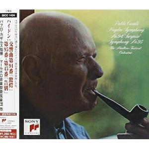 CD/パブロ・カザルス/ハイドン:交響曲第94番「驚愕」 第95番・第45番「告別」の画像