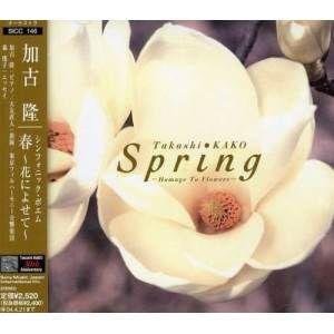 CD/加古隆/春〜花によせて〜の関連商品8