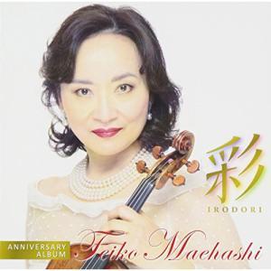 CD/前橋汀子/彩 IRODORI アニヴァーサリー・アルバム