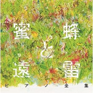 蜜蜂と遠雷 ピアノ全集(完全盤) (解説付) オムニバス 発売日:2017年6月28日 種別:CD