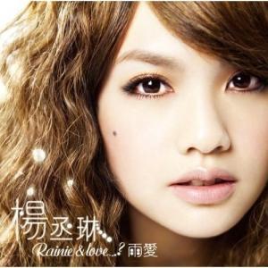 CD/レイニー・ヤン(楊丞琳)/Rainie & l...