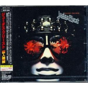 殺人機械 (解説歌詞対訳付) ジューダス・プリースト 発売日:2012年2月15日 種別:CD