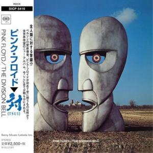 CD/ピンク・フロイド/対(TSUI) (解説歌詞対訳付/紙ジャケット ...