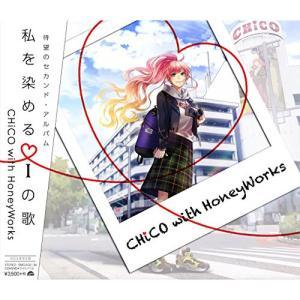 CD/CHiCO with HoneyWork...の関連商品6