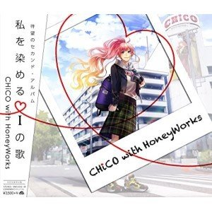 CD/CHiCO with HoneyWorks/私を染める...