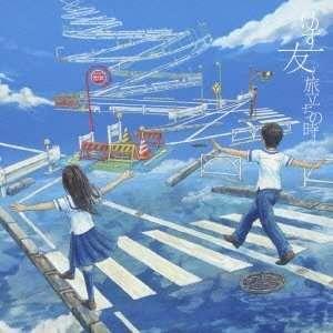 CD/ゆず/友 〜旅立ちの時〜 (DVD付) (期間限定盤)