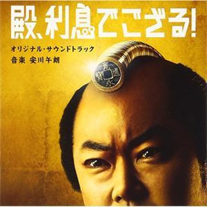 CD/安川午朗/殿、利息でござる! オリジナル・サウンドトラック
