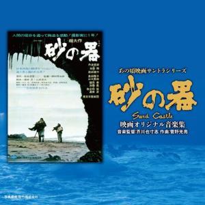 CD/サウンドトラック/あの頃映画サントラシリーズ 砂の器 映画オリジナル音楽集|surpriseweb