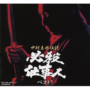 CD/サウンドトラック/中村主水伝説 必殺仕事人ベスト!|surpriseweb