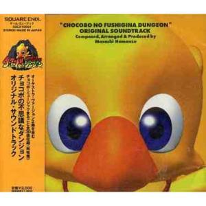 CD/ゲーム・ミュージック/チョコボの不思議なダンジョン Original Soundtrack