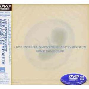 DVD/米米CLUB/a K2C ENTERTAINMENT THE LAST SYMPOSIUM