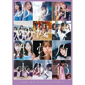 DVD/乃木坂46/ALL MV COLLECTION2〜あの時の彼女たち〜 (通常盤)