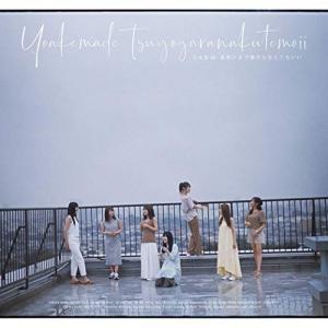CD/乃木坂46/夜明けまで強がらなくてもいい (通常盤)