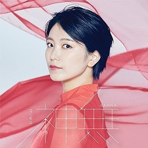 CD/miwa/神無-KANNA- (CD+DVD) (初回生産限定盤)の画像