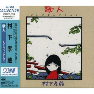 歌人-ソングコレクション- 村下孝蔵 発売日:1993年10月1日 種別:CD