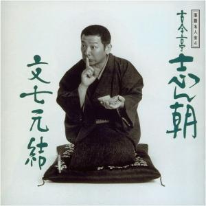 落語名人会4志ん朝4 〜文七元結〜 古今亭志ん朝 発売日:1993年12月1日 種別:CD