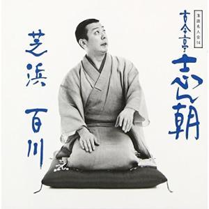 落語名人会14志ん朝6 〜芝浜〜 〜百川〜 古今亭志ん朝 発売日:1995年8月21日 種別:CD