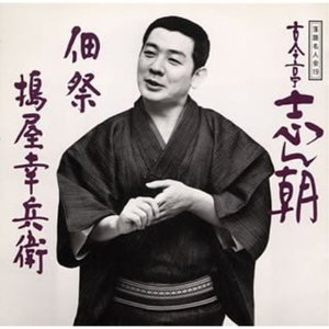 CD/古今亭志ん朝/落語名人会19志ん朝11 〜佃祭〜 〜搗屋幸兵衛〜
