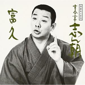 落語名人会25 志ん朝17〜富久〜 古今亭志ん朝 発売日:1995年11月22日 種別:CD