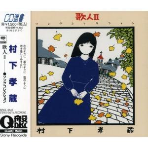 歌人II -ソングコレクション- 村下孝蔵 発売日:1996年4月1日 種別:CD